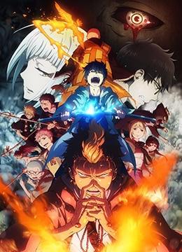 《青之驱魔师 京都不净王篇》2017年日本剧情,动作,动画动漫在线观看