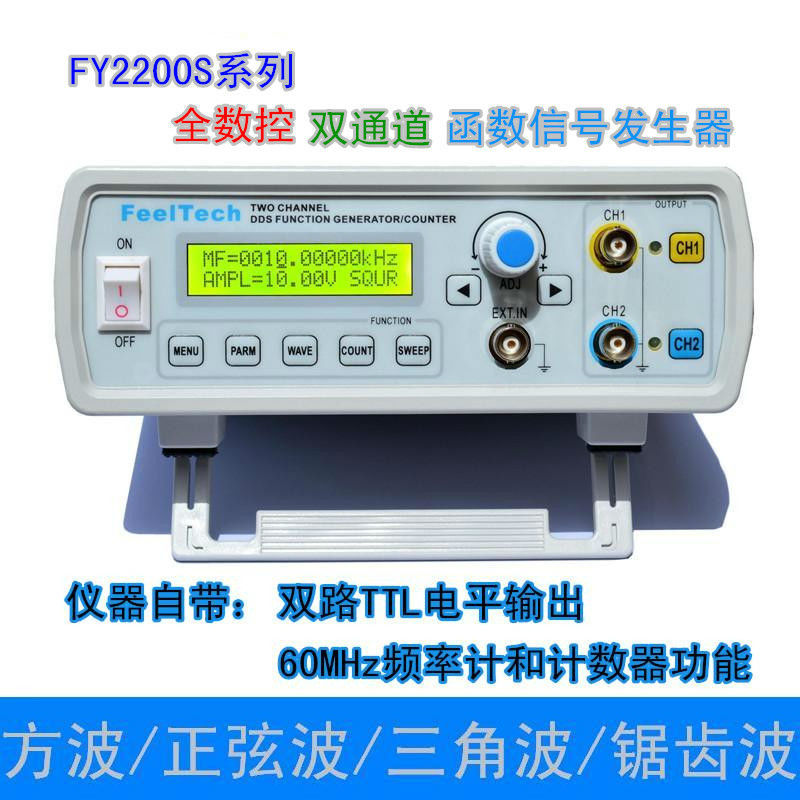 FY2208S 8MHz Dual Channel DDS Function Signal Generator Sine/Square Wave Sweep +Counter fy2212s 12mhz dual channel dds function signal generator sine square wave sweep counter