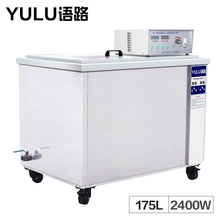 Digital Ultrasonic Cleaning Machine 175L Washer Automatic Car Parts Motherboard Hardware Heater Bath Time Ultrasound Metal