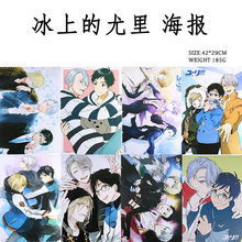 8 PCS LOT Yuri On Ice Newest Anime Embossing Video Games Poster Size 42x29 cm Toys