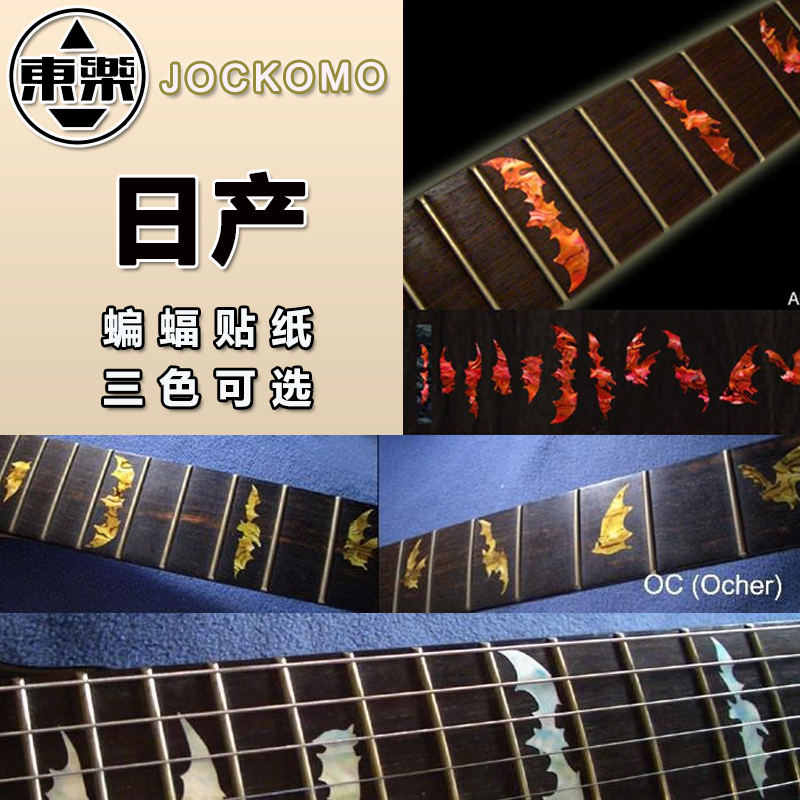 Fretboard Markers Inlay Sticker Decals for Guitar & Bass - Bat Wing guitar or bass tree of life fretboard silver color inlay ultra thin sticker