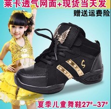New 2017 Black Dance Sneaker Women Girls Boy Breathable Hip Hop Dance Sneaker Shoes Children Jazz Shoes Kids Sneaker