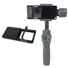 Универсальный адаптер для GoPro Hero 7/6/5/4/3 + Yi 4k для Zhiyun Smooth Q C DJI осмо 2 мобильный Feiyu G5 ручной карданный Монтажная пластина