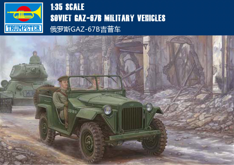 Trumpet 02346 1:35 in World War II Soviet army GAZ-67B Assembly model конструктор cobi small army world war ii 5545 британский истребитель mk ix пустыня