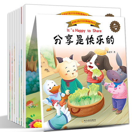 8pcs Chinese And English Bilingual Picture Book It's Happy To Share