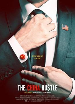 《中国骗局》2011年美国纪录片电影在线观看