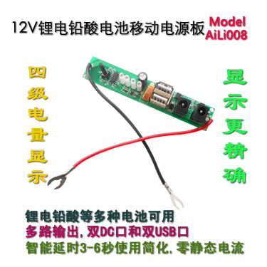 12V 3S lead acid battery DIY lithium power board charged amount indicator 5V2A dual USB output 3 7v lithium polymer battery 925593 5200mah mobile power tablet pc diy