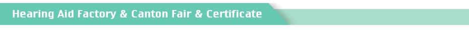 -2(Hearing Aid Factory & Canton Fair & Certificate)OK