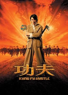 《功夫》2004年中国大陆,香港动作,喜剧,犯罪电影在线观看