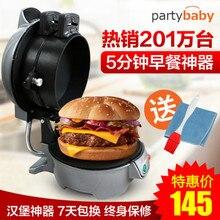 Partybaby завтрак для наружных осветительных приборов! Бытовая мини-гамбургерная машина автоматическая хлебопечка жареные яйца сэндвич-машина