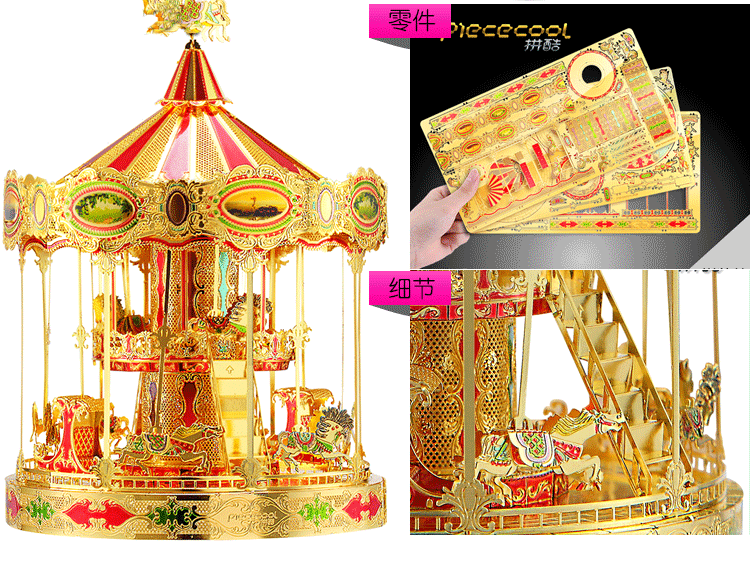 Merry-Go-Round 3D Laser Cutting DIY Metallic Puzzle Merry Go Round 3D Metal Puzzle Educational Diy Jigsaws Lover Gifts metal diy nano 3d puzzle model tiger tank kids diy craft 3d metal model puzzles 3d solid jigsaw puzzle