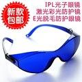 Очки E-OPT удаления волос инструмент защитные очки лазерные защитные очки очки инструмент красоты фотон очки
