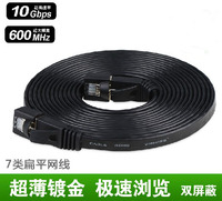 Extremely high speed 10Gbps 600Mhz bandwidth Cat7 pure copper Ethernet flat cable RJ45 2000cm