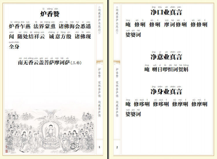 Купить с кэшбэком Sutra of The Great Vows of Ksitigarbha Bodhisattva with pin yin / Buddhist books in Chinese Edition