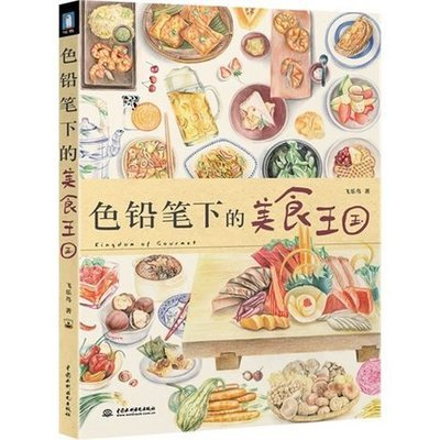 Chinese color pencil drawing food dessert fruit vegetable for Asian cuisine books