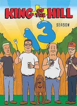 《乡巴佬希尔一家的幸福生活 第十三季》2008年美国剧情,喜剧,动画动漫在线观看