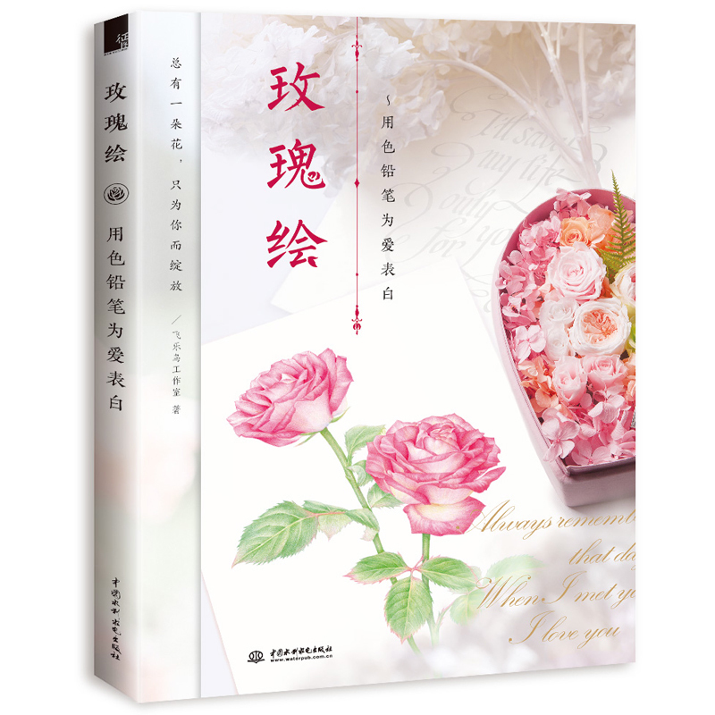 New Chinese Color Pencil Drawing Tutorial Book Flower Painting Books -Rose Love