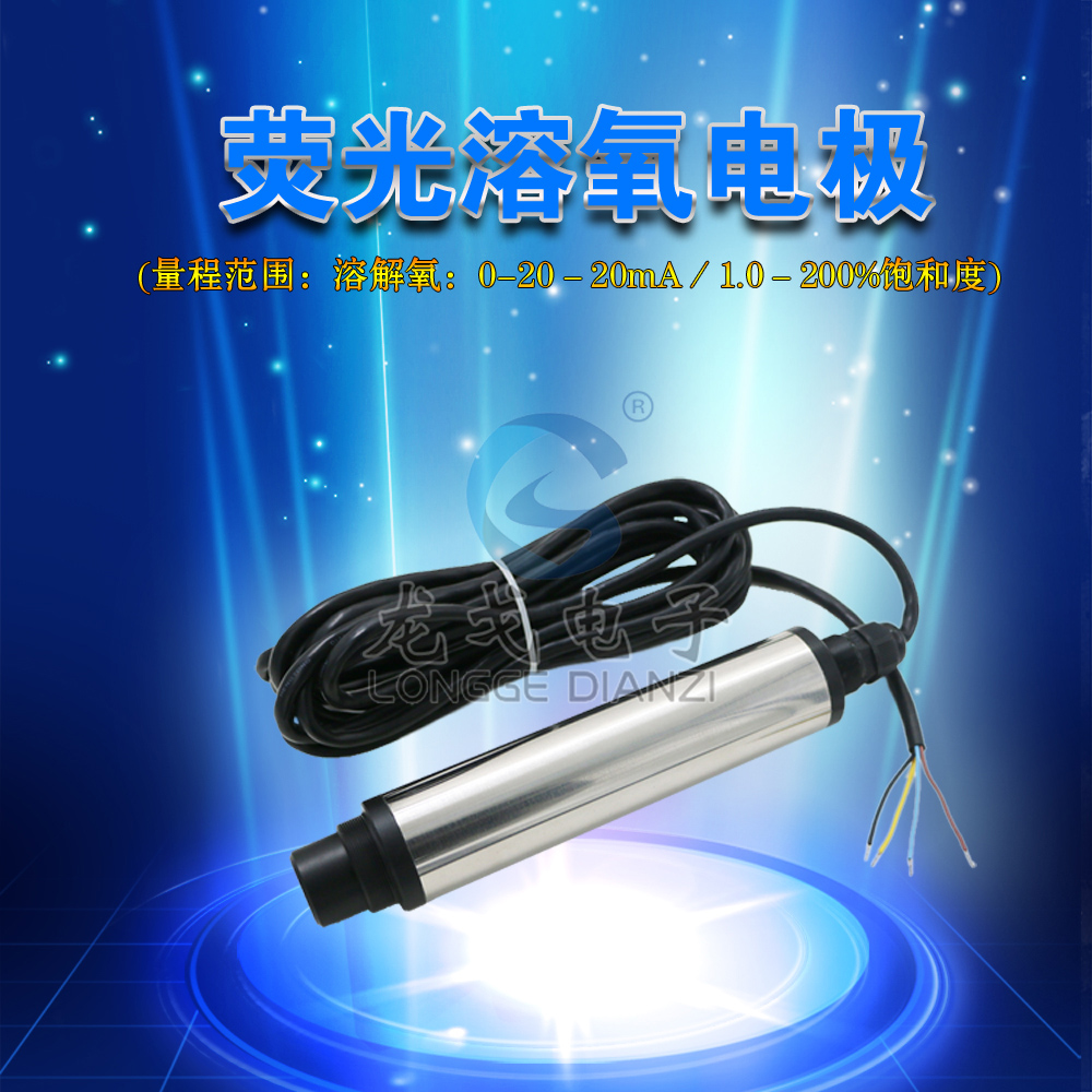 Fluorescent dissolved oxygen sensor, water quality testing instruments, dissolved oxygen analyzer probe
