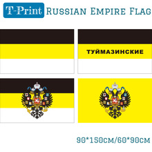 Free shipping 90*150cm/60*90cm Russian Imperial Empire Flag BLACK YELLOW WHITE Banner 3X5Feet