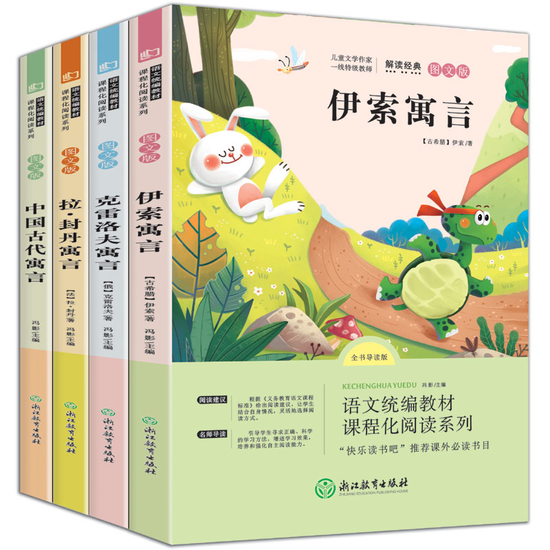 4pcs/set Pupils Ancient Chinese Fables Aesop's Fables Krylov Reading Classic Book For Children