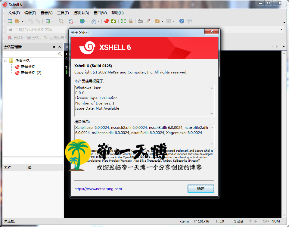 XShell v6.0 绿色破解版