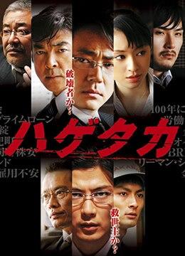 《秃鹫》2009年日本剧情电影在线观看