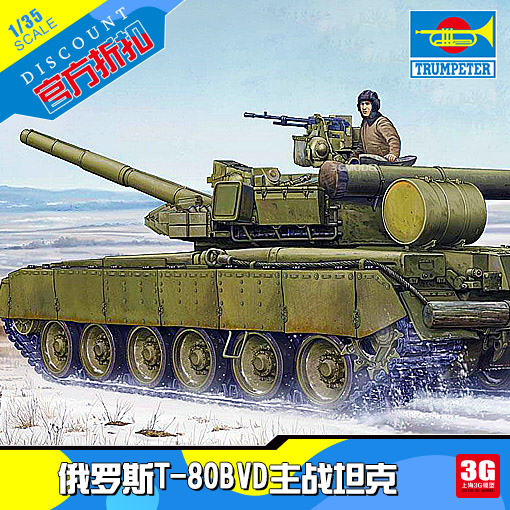 1/35 Russian T-80BVD Main Battle Tank Assembly Model 055811/35 Russian T-80BVD Main Battle Tank Assembly Model 05581