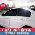 bright window window trim decoration decorative light stainless steel 8pcs/set for BMW f30 316i 320i 3 Series 320i special