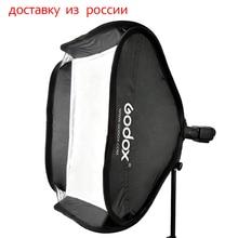 Godox 80x80 سنتيمتر سوفت بوكس طقم حقيبة للكاميرا استوديو فلاش صالح بونز Elinchrom جبل