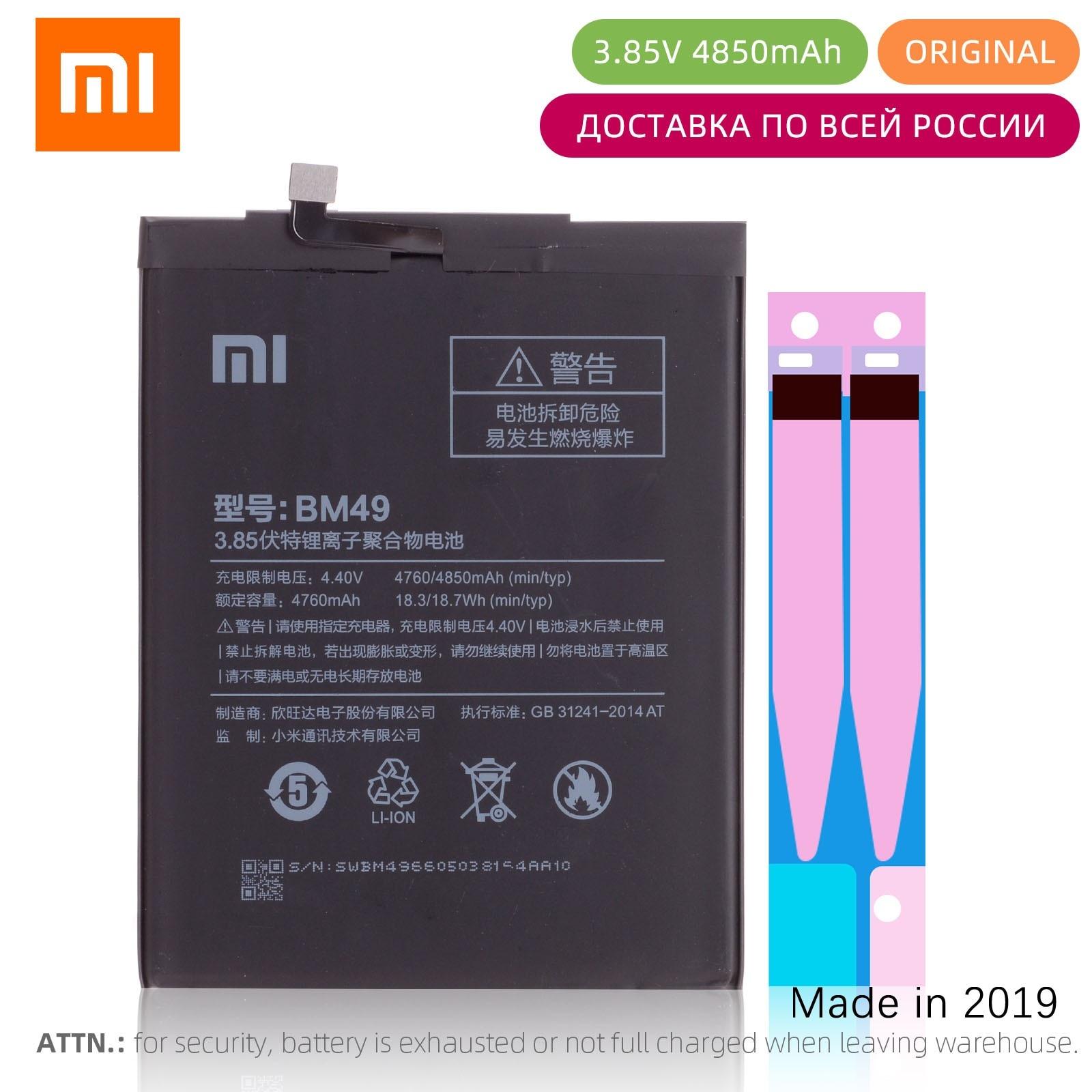 Batterie d'origine pour XIAOMI Mi Max batterie BM49 4760mAh remplacement pleine capacité