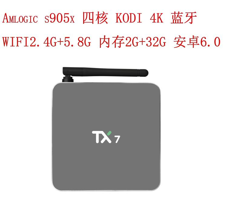 Tx7 S905x 2g32g Bluetooth Dual Kodi 4K Set-top Box Android Box HD WiFi Player smart tv box android tv box askent s 7 1 tx