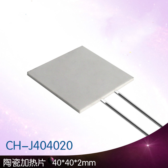 XH-RJ404020 Ceramic Heating Plate High Temperature Heating Plate 40*40*2mm 12V24V220V