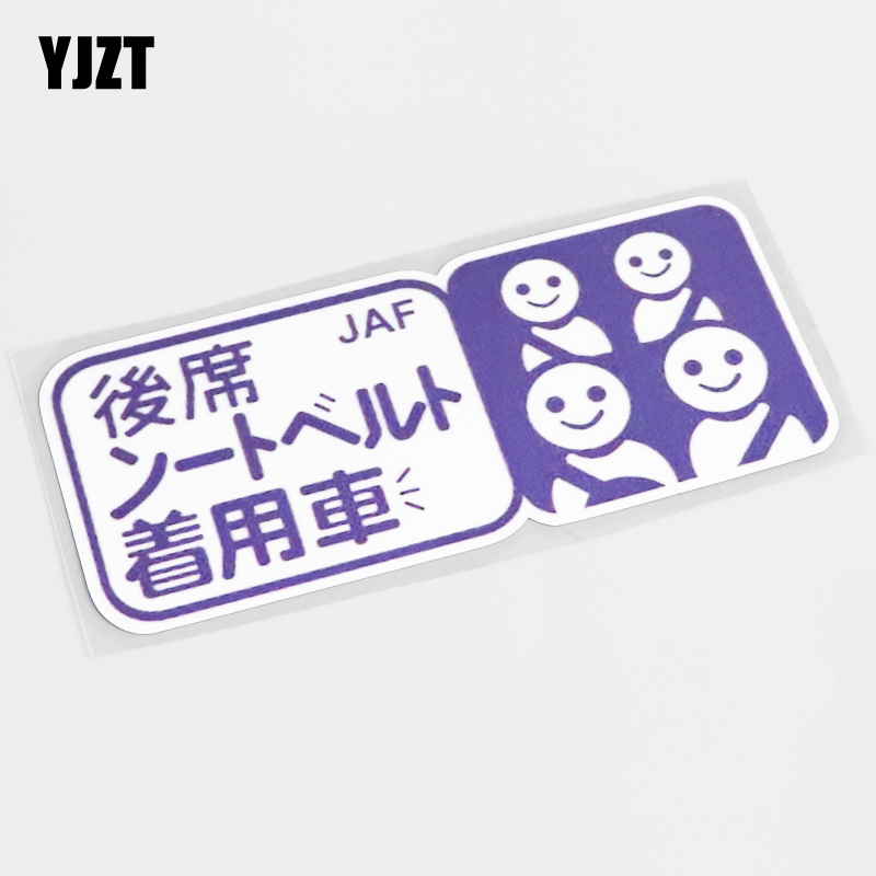 YJZT 15CM*6.3CM Interesting JAPANESE SAFETY WEAR SEATBELT JDM Car Sticker Waterproof Decal PVC 13-0309