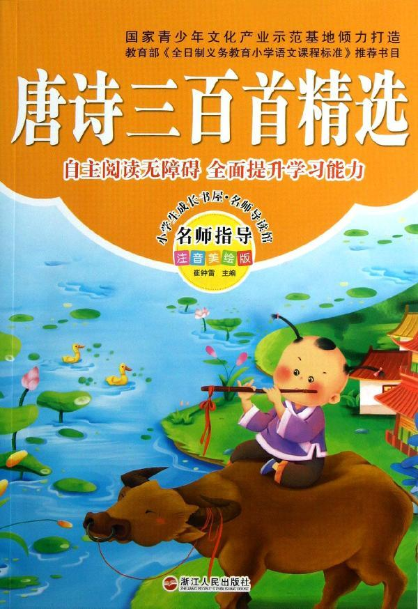 Chinese poems;Three Hundred Tang Poems learning Chinese pinyin for kids book for children poems pубашка
