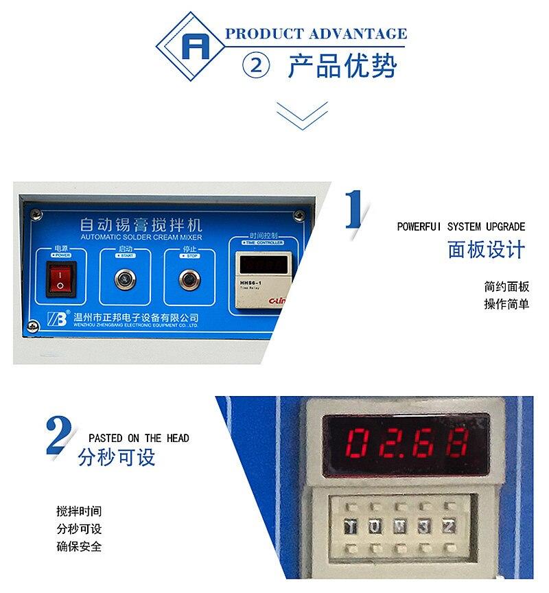 solder paste mixer (13)