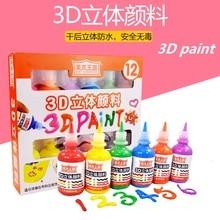 3D акриловые краски пигменты 12 цветов Детские diy живопись стекло граффити безопасный нетоксичный Водонепроницаемый многоцелевой