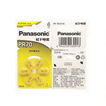 12pcs/lot Panasonic PR70 Hearing Aid Batteries 5.8MM*3.6MM 10 A10 Deaf-aid Cochlear Button Coin Cell Battery Audiphone