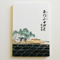 A5 Grid Notebook Stationery Bullet Journal with Chinese Master's Art WorkThe 24 Solar Terms By Qi Baishi Gift Notebook Bujo