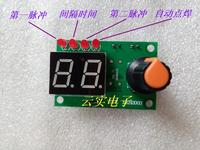 Double Pulse, Capacitor / Energy Spot Welding Machine Control Panel, Spot Welding Machine Time Control Board, 0.1 99ms