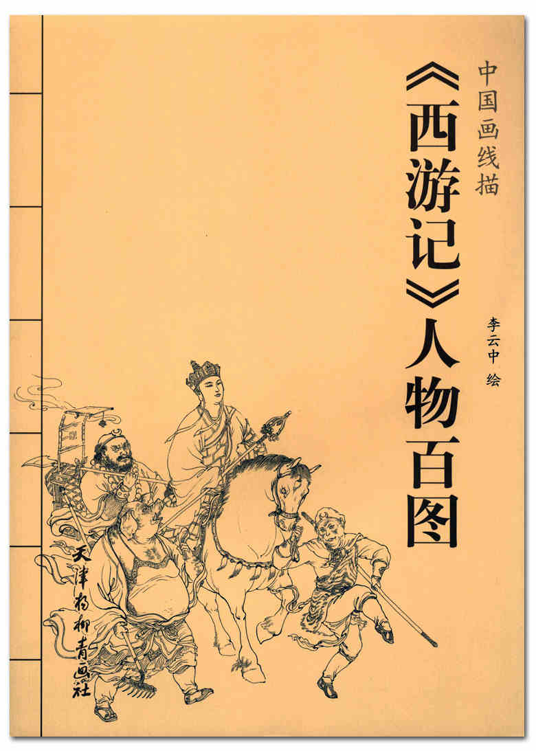 figures in Journey to the West by xian miao chinese painting book tattoo Art materials Book for Adult send by dhl chinese famous four originall masterpieces three kingdoms water margin journey to the west dream of red mansions