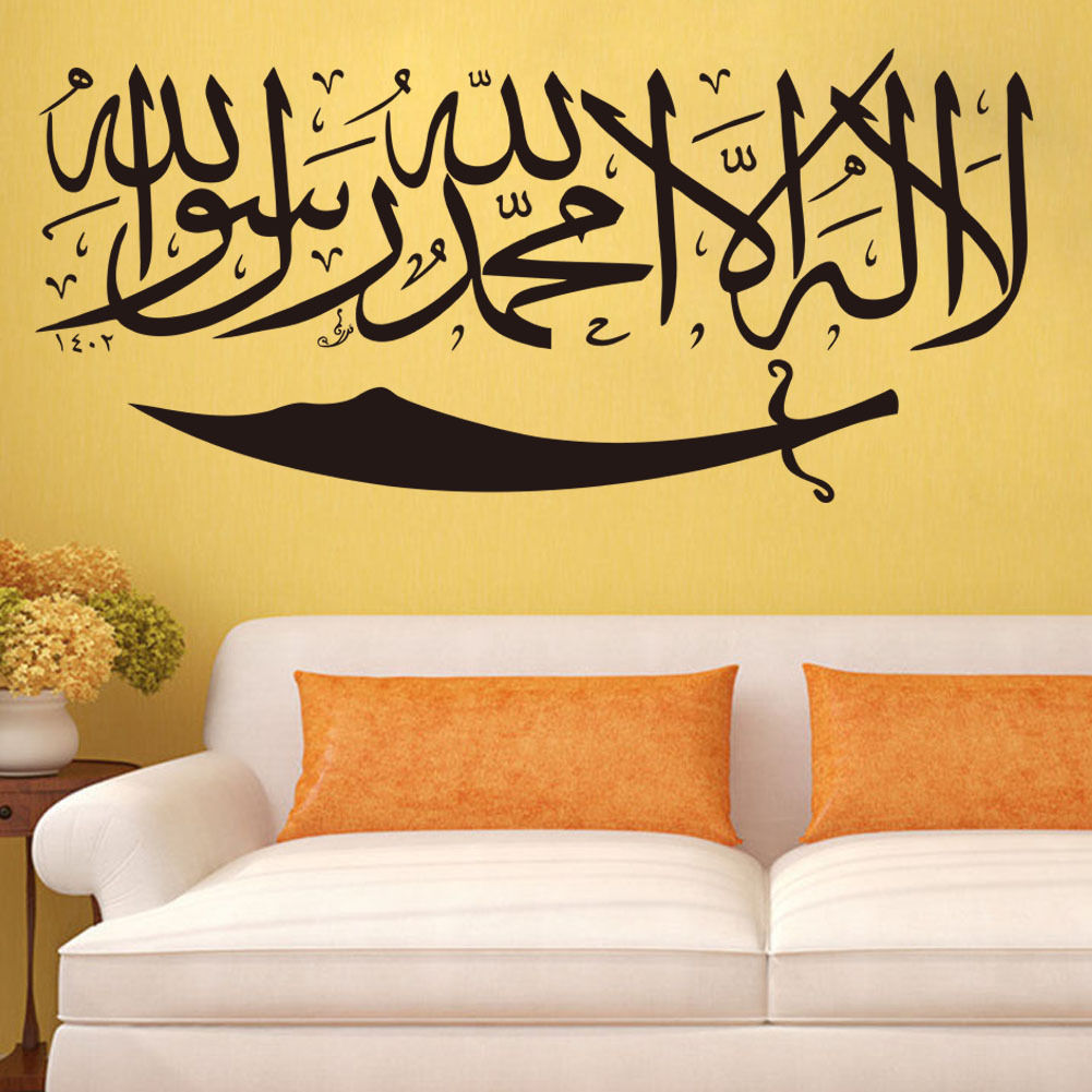 Islamic Muslim Wall Art Arabic Bismillah Calligraphy Sticker Vinyl ...