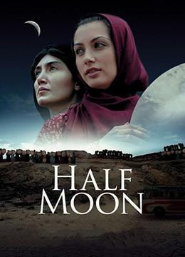 《半月交响曲》2006年奥地利,法国,伊朗,伊拉克喜剧,剧情,音乐电影在线观看