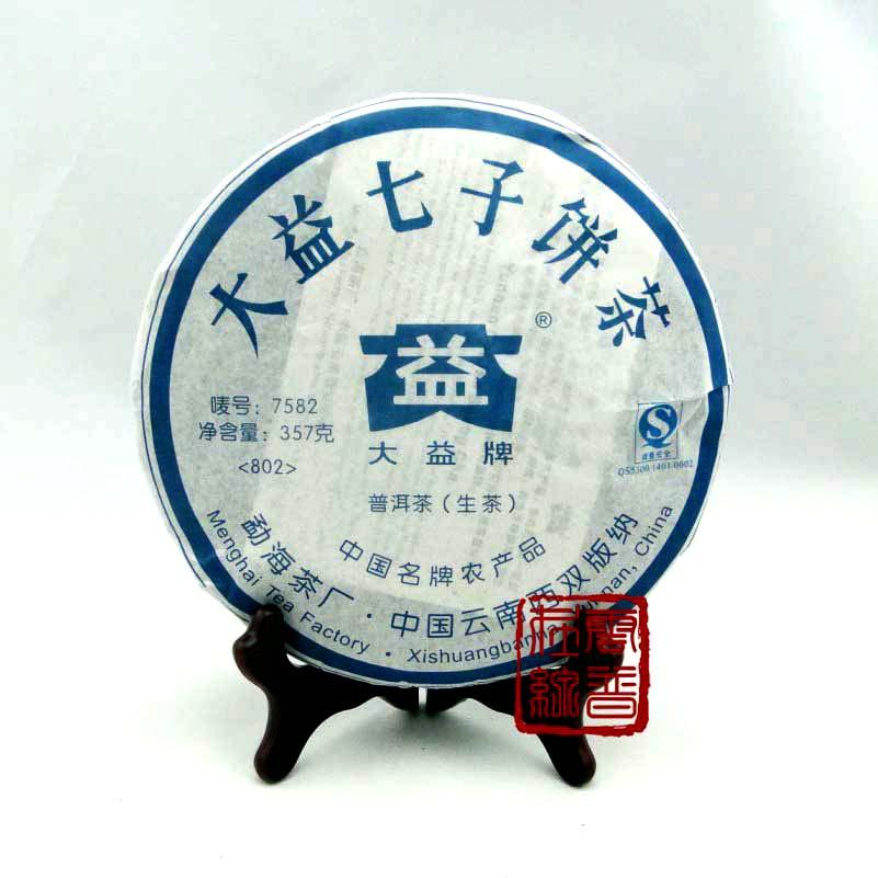 Puerh tea cake 7582 802 font b health b font font b care b font cake