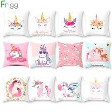 Frigg unicornio sofá decorativo cojín cubre dibujos animados búho asiento cojín silla decoración del hogar funda de almohada 45*45 almohada cubierta