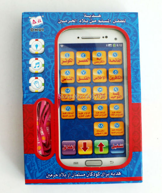 Toy phone Arabic Holy Quranic Learning Machine with 18 section of the Koran,Kids Educational toys with Light ,3 colors