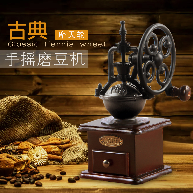 Retro and effortless Household Coffee bean grinder Hand shake coffee mill abrader Trumpeter wheel iron polyphenols in green coffee bean and chocolate