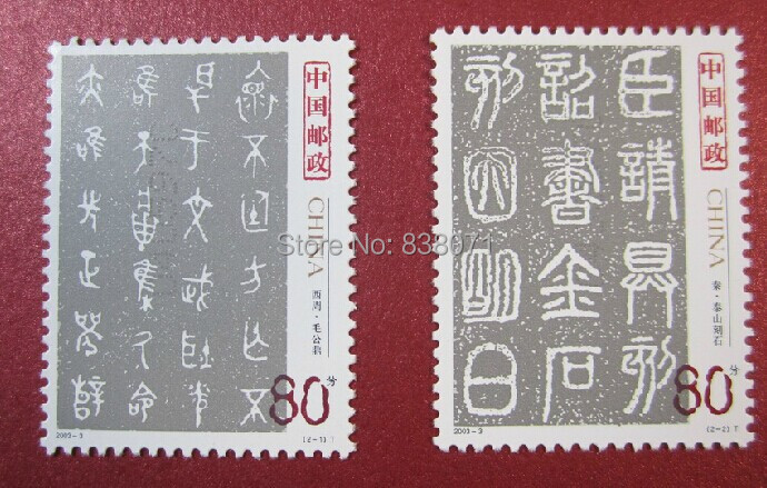 Chinese chronological stamps: 2003-3 calligraphy, seal character in ancient China chinese chronological stamps 2005 15 nature reserve a full set of 4 pieces to the sea unc free shipping