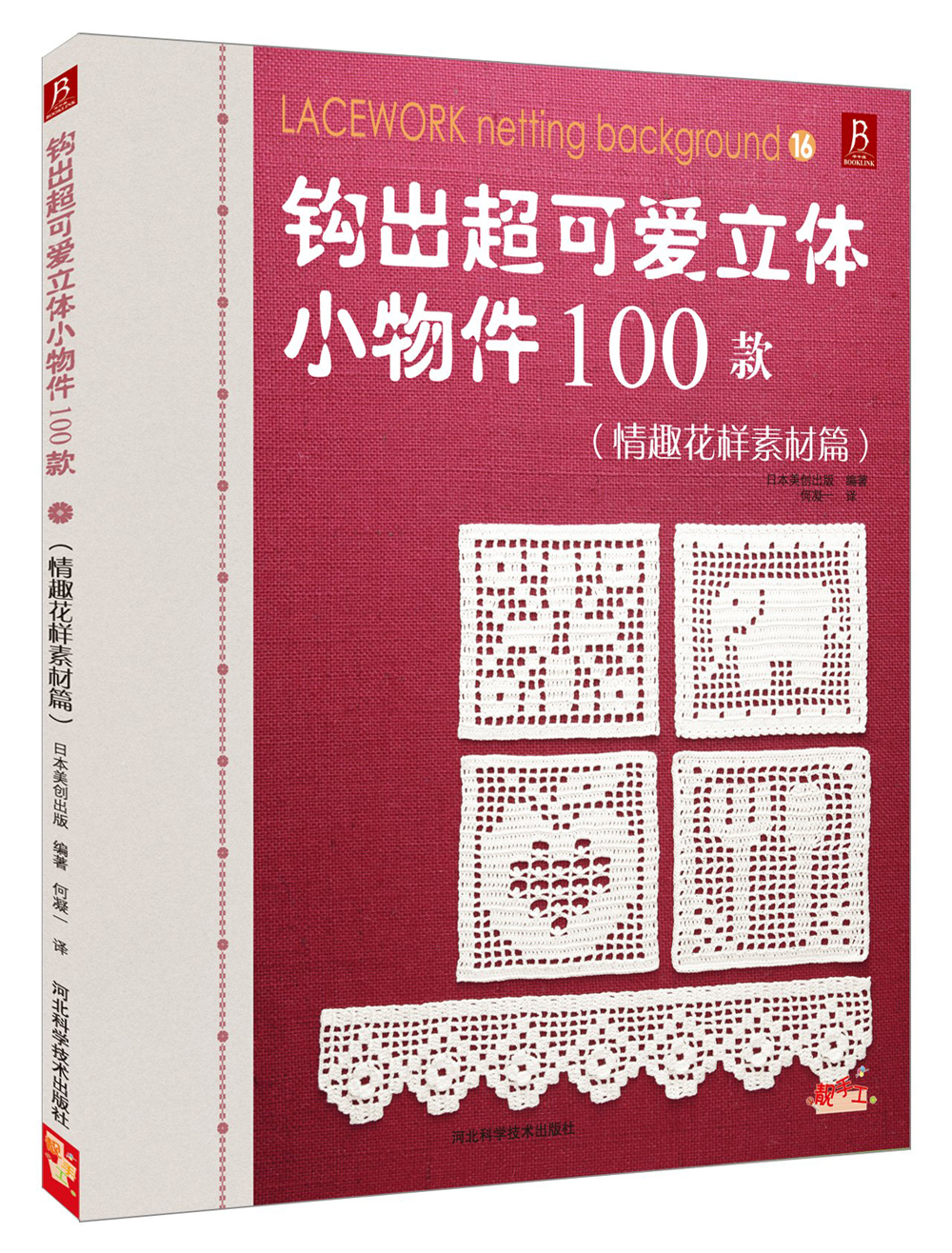 LACEWORK netting background/ Weaving super-cute 3d small objects 100 models Chinese knitting book 100 super cute little embroidery chinese embroidery handmade art design book