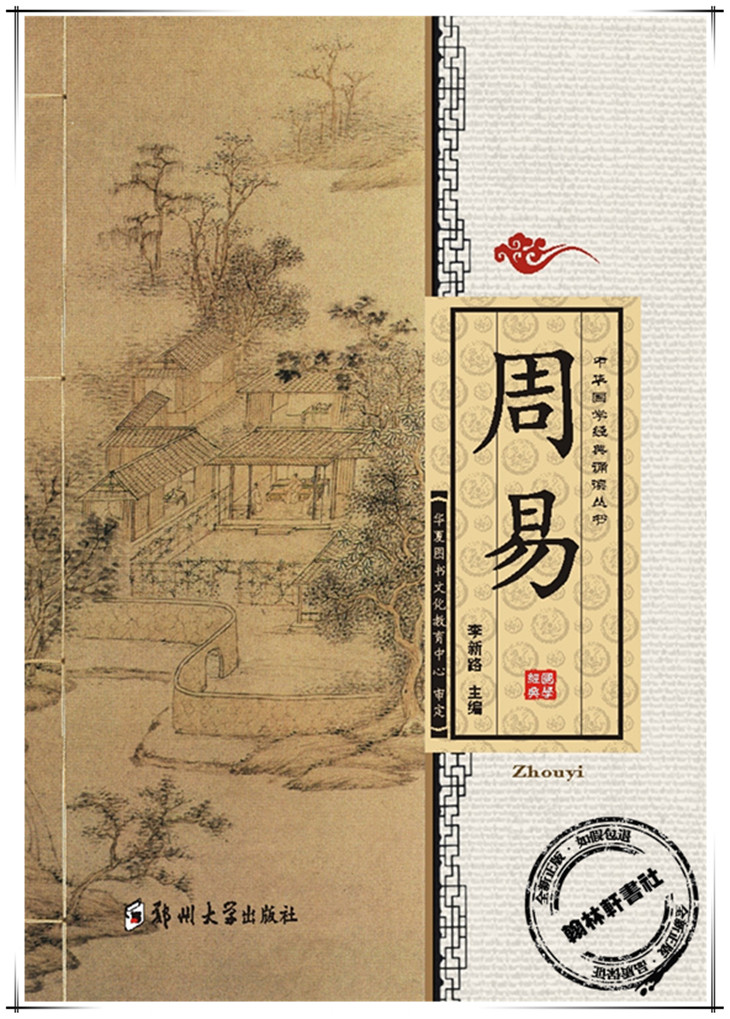 все цены на Yi Ching Chinese classics books with pingyin