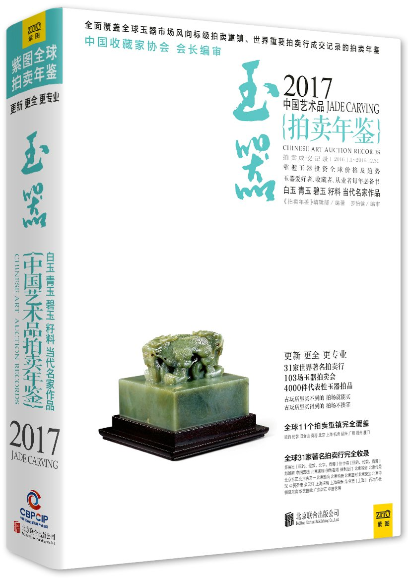 2017 Chinese art auction records:jade carving 519 Page
